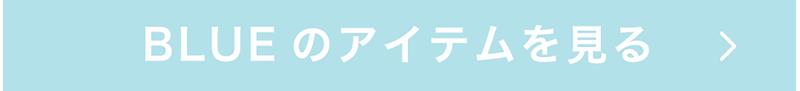 Q-pot.  カラフルコレクション ブルー アイテムを見る