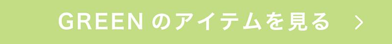 Q-pot.  カラフルコレクション グリーン アイテムを見る