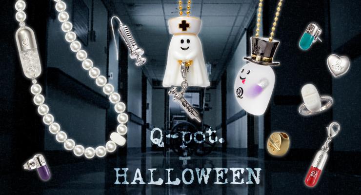 Q-pot. ハロウィンコレクション QQ病院