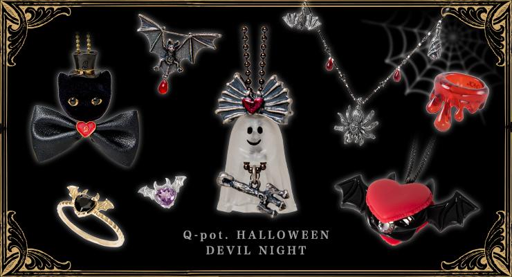 Q-pot. ハロウィンコレクション DEVIL NIGHT