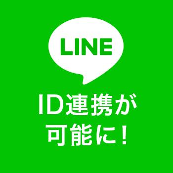 ID連携について